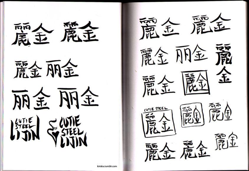 Fun calligraphy~