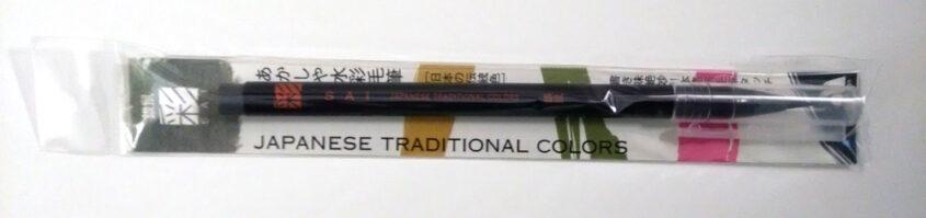 Akashiya Sai Watercolor brush pen -- mouse gray
