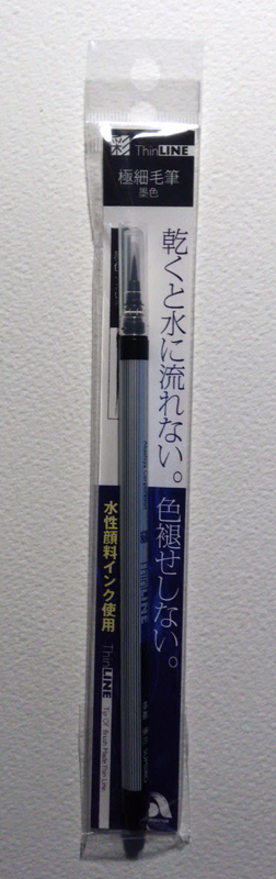 Akashiya Sai ThinLine brush pen.