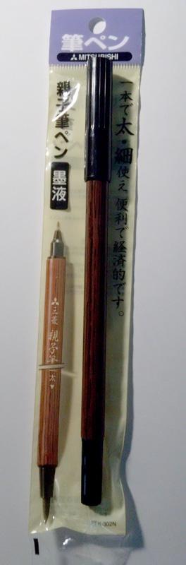 Uni Mitsubishi double-sided brush pen.