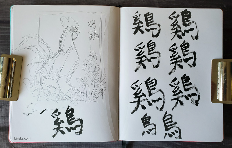 Open sketchbook with a pencil sketch of a rooster and ink calligraphy.