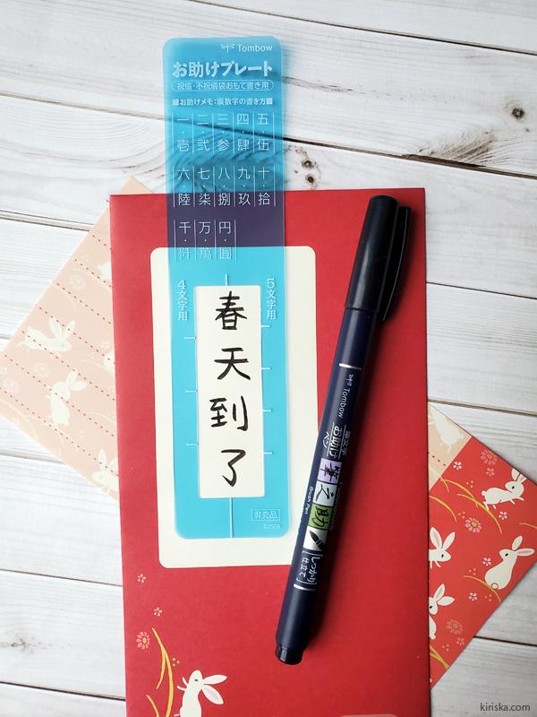 Tombow Fudenosuke Chinese writing sample on stationary